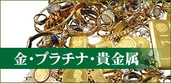 金・プラチナ・貴金属